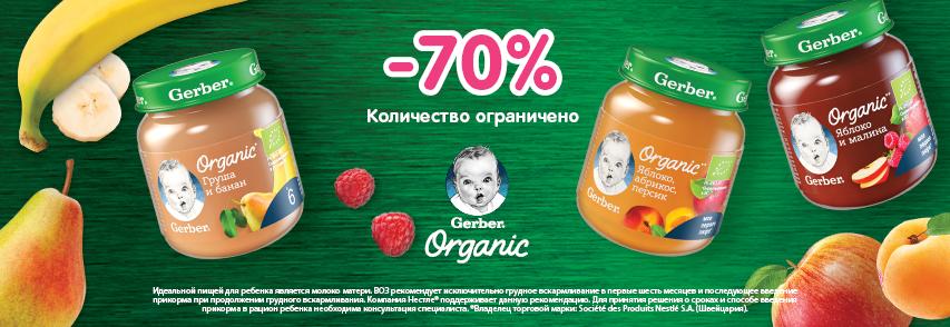 gerber-organic-50-do-likvidatsii