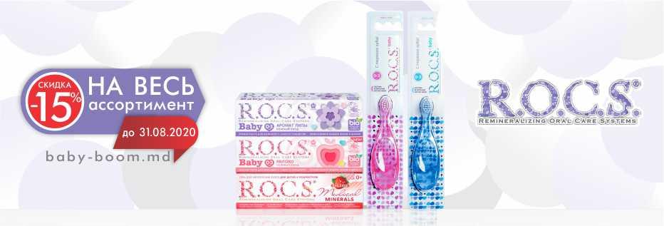rocs-31082020
