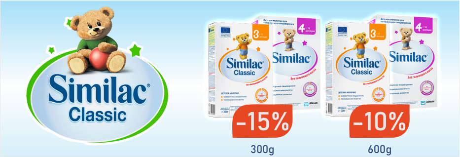 similac-classic-30092020