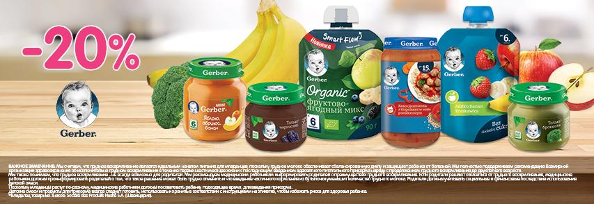 gerber-organic-25-do-3006