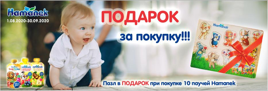hamanek-01082020-30092020