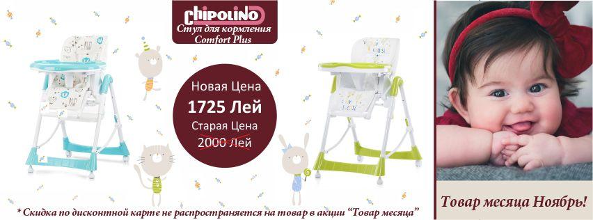 reduceri-scaun-comfort-plus