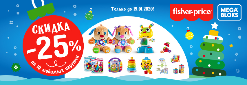 fisher-price-decembrie