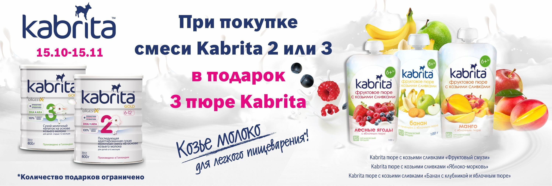 kabrita-actia