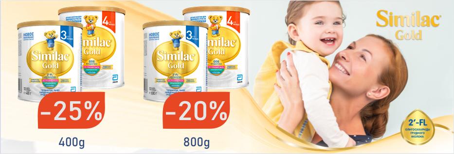 similac-gold-30092020