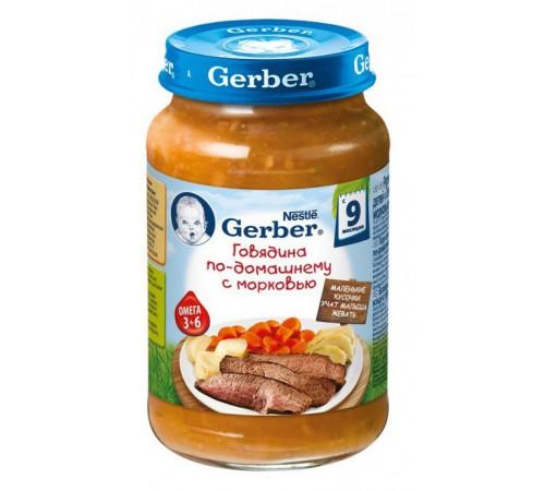 gerber carne de vită ca acasă cu morcov 200gr.(9+)