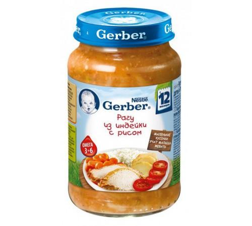 gerber Рагу из индейки с рисом 200gr.(12+)