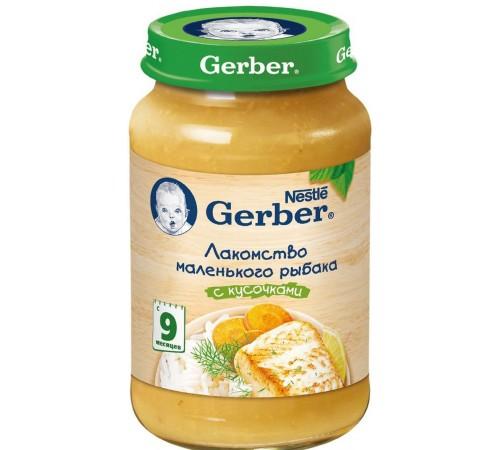 """gerber piure """"Лакомство маленького рыбака"""" 200 gr. (9+)"""