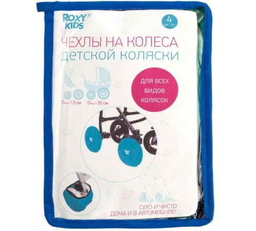 roxy rwc-030-b Чехлы на колеса прогулочной коляски в сумке (голубой)
