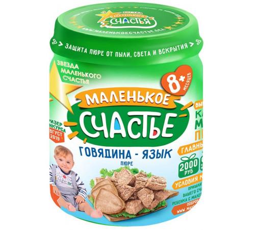 """""""Маленькое счастье"""" piure de vita cu limba 80 gr. (8 m +)"""