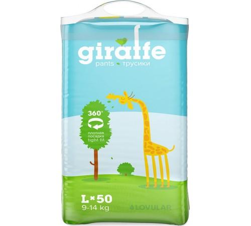 lovular Трусики-подгузники giraffe l (9-14 кг.) 50 шт.