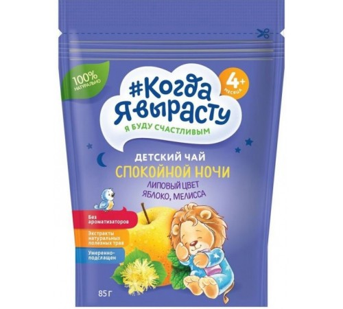 """Детское питание в Молдове """"Когда я вырасту"""" Чай детский гранулированный """"Спокойной ночи"""" (4м+)"""