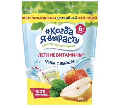"""Детское питание в Молдове """"Когда я вырасту"""" Чай детский гранулированный Груша-яблоко-мелисса (6 м+)"""