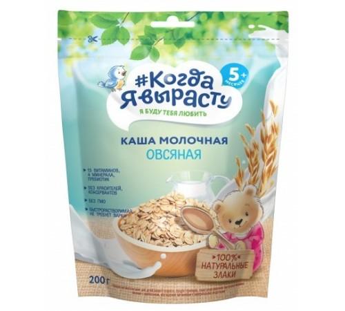 """Детское питание в Молдове """"Когда Я Вырасту"""" Каша молочная овсяная (5м+) 200 гр."""
