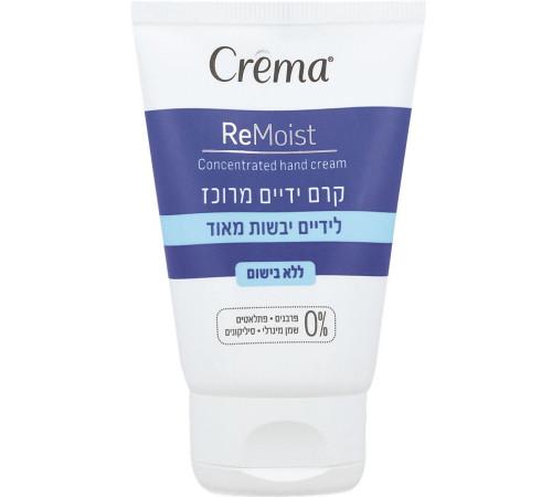 crema Концентрированный крем для рук без запаха (50 мл.) 354980