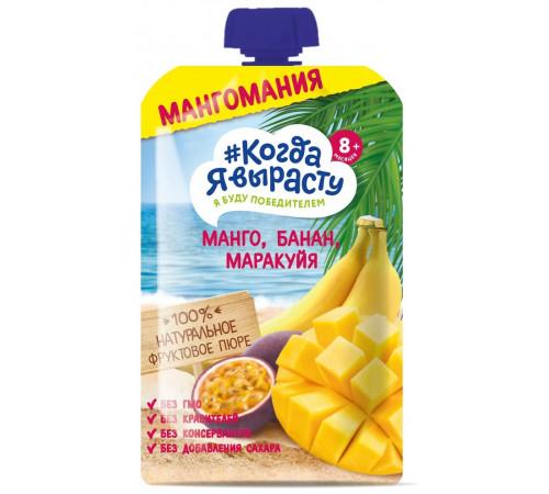 """Детское питание в Молдове """"Когда я Вырасту"""" Пюре Яблоко-манго--банан-маракуйя (8м+) 180 гр."""