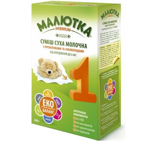 Детское питание в Молдове Малютка premium 1 (0-6m)  350 гр.