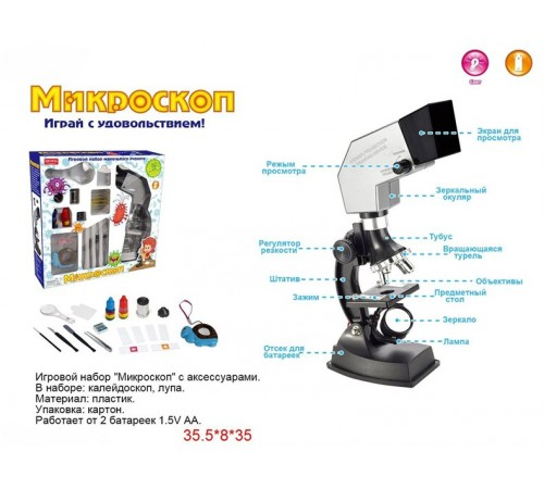 op ПД02.10 microscop pentru copii