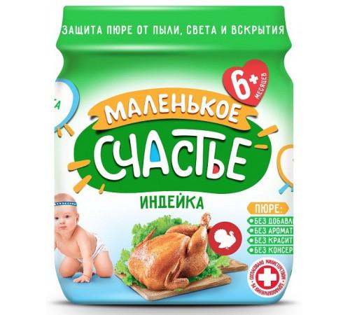 """Детское питание в Молдове """"Маленькое счастье"""" Пюре Индейка 80 gr. (6m+)"""