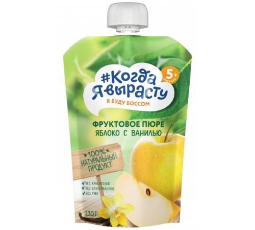 """Детское питание в Молдове """"Когда Я Вырасту"""" Пюре яблоко-ваниль (5м+) 220 гр."""