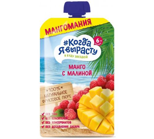 """""""Когда я Вырасту"""" piure mere-mango-zmeură (6m +) 180 gr."""