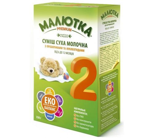 Детское питание в Молдове Малютка premium 2 (6-12m)  350 гр.