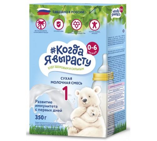 """""""Когда я вырасту"""" Молочная смесь 1 (0-6 м.) 350 гр."""