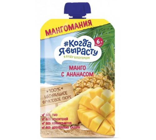 """Когда я Вырасту"" piure mere-mango-ananas (6m +) 180 gr."