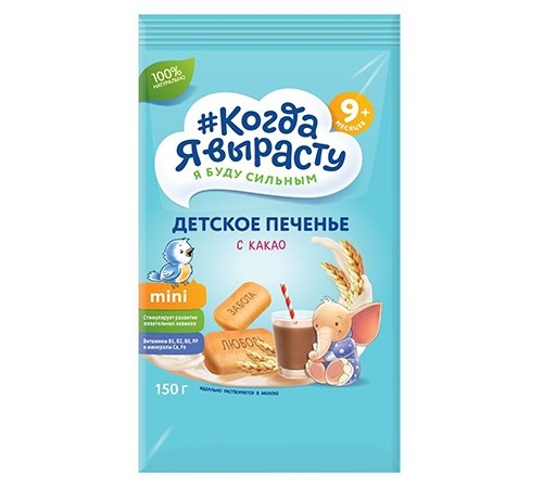 "biscuiți ""Когда я вырасту"" cu cacao (150 gr.)"