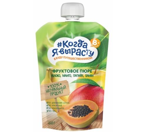 """""""Когда Я Вырасту"""" piure mere-mango-papaya-banană (8 m +) 220 gr."""