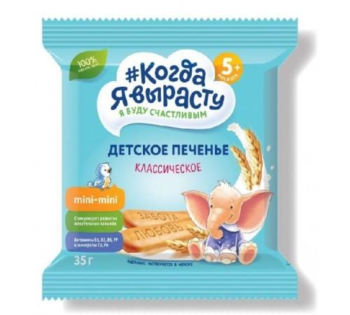 "biscuiți ""Когда я вырасту"" classic (35 gr.)"