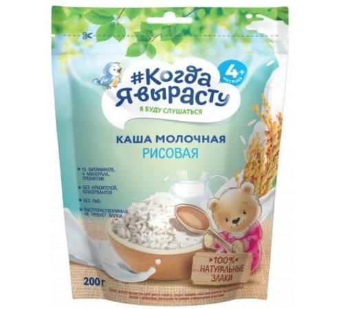 """Детское питание в Молдове """"Когда Я Вырасту"""" Каша молочная рисовая (4м+) 200 гр."""