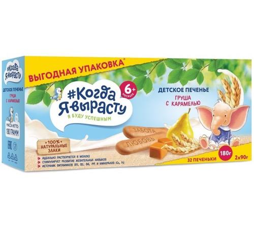 """Печенье """"Когда я вырасту"""" груша-карамель (180 гр.)"""
