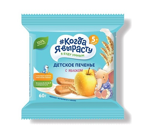 "biscuiți ""Когда я вырасту"" cu măr (60 gr.)"