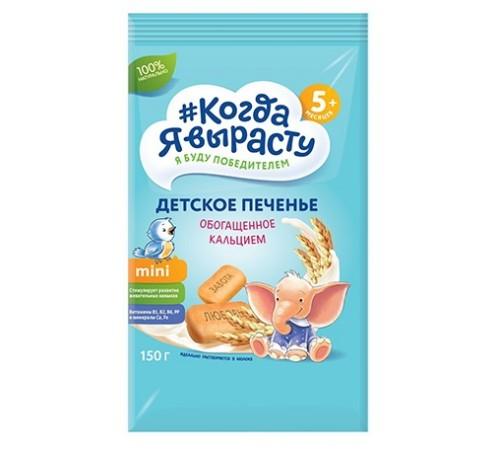 """Печенье """"Когда я вырасту"""" с кальцием (150 гр.)"""