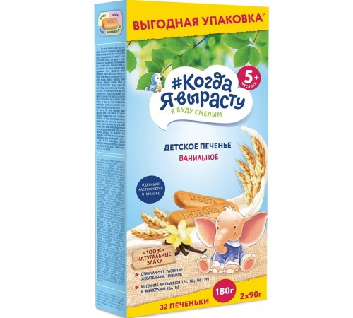 """biscuiți """"Когда я вырасту"""" cu vanilie (180 gr.)"""