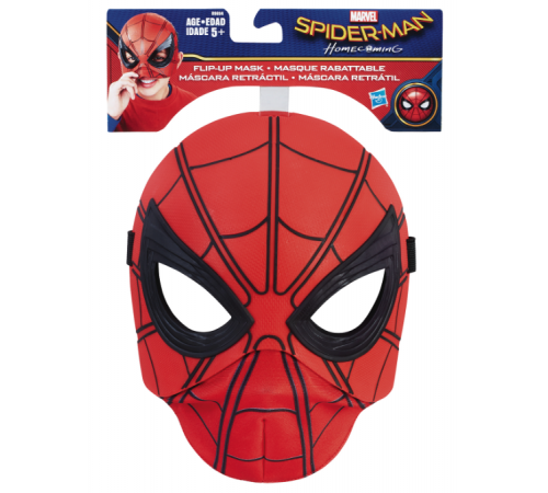 spider-man b9694 masca lui spider-man