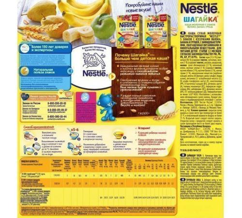 nestle молочная ШАГ 5 злаков Яблоко-груша-банан 9*220 гр