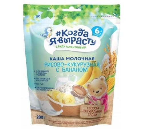 """Детское питание в Молдове """"Когда Я Вырасту"""" Каша молочная рисово-кукурузная с бананом (6м+) 200 гр."""