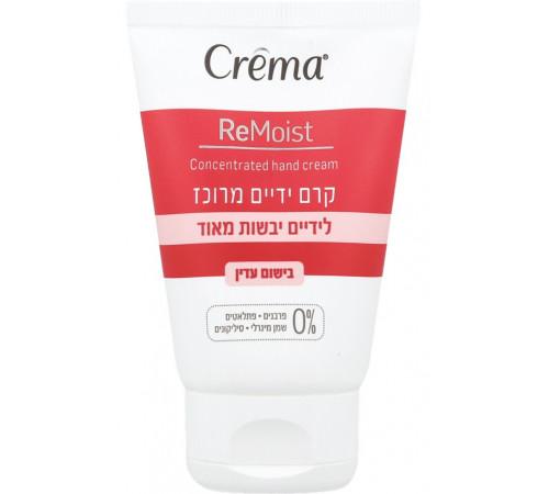 crema Концентрированный крем для рук для сухой кожи (50 мл.) 354836
