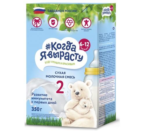 """""""Когда я вырасту"""" Молочная смесь 2 (6-12 м.) 350 гр."""