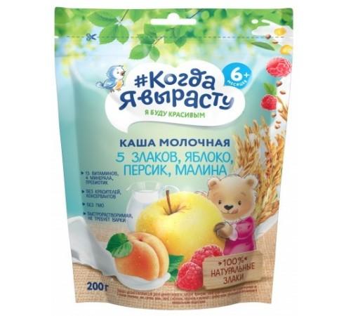 """Детское питание в Молдове """"Когда Я Вырасту"""" Каша молочная 5 злаков, яблоко, персик, малина (6м+) 200 гр."""