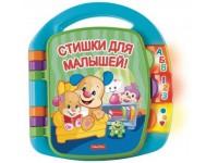 fisher price cjw28 Музыкальная книжка со стишками (рус.)