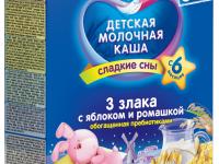 bebi terci cu lapte premium 3 cereale cu măr și mușețel 200gr.(6+)