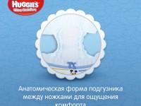 huggies ultra comfort boy 5 (12-22 kg.) 15 buc.