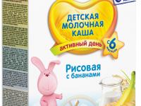 bebi terci cu lapte din orez cu banane 250gr.(6+)
