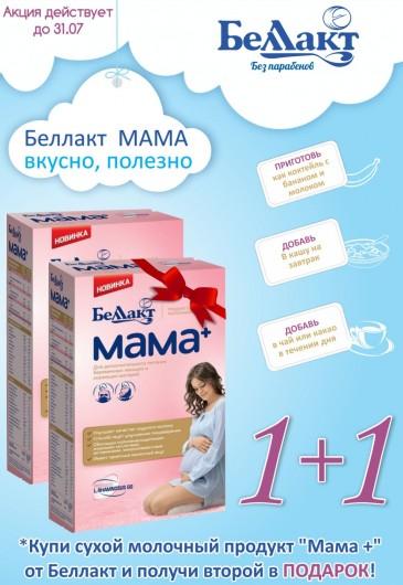 bellakt-mama