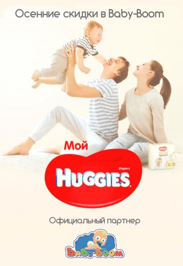 huggies-promotie