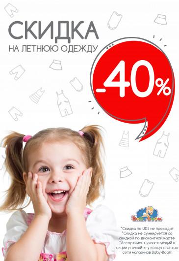 odezhda-leto-40-do-3108
