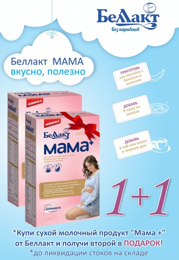 bellakt-mama-do-likvidatsii